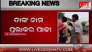 Breaking News : Vigilance raid in Mohana Tahasil office