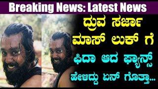 ದ್ರುವ ಸರ್ಜಾ ಮಾಸ್ ಲುಕ್ ಗೆ ಫಿದಾ ಆದ ಫ್ಯಾನ್ಸ್ ಹೇಳಿದ್ದು ಏನ್ ಗೊತ್ತಾ | Druva Sarja Pogaru Movie Look