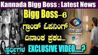 Big Boss 6 ಗ್ರಾಂಡ್ ಓಪನಿಂಗ್ ದಿನಾಂಕ ಪ್ರಕಟ ಸ್ಪರ್ಧಿಗಳ EXCLUSIVE VIDEO | Kannada BIGG BOSS 6 Promo