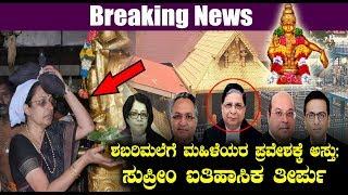 ಶಬರಿಮಲೆಗೆ ಮಹಿಳೆಯರ ಪ್ರವೇಶಕ್ಕೆ ಅಸ್ತು; ಸುಪ್ರೀಂ ಐತಿಹಾಸಿಕ ತೀರ್ಪು   Supreme court shocking Decision