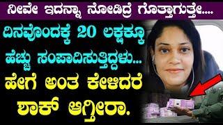 ದಿನವೊಂದಕ್ಕೆ 20 ಲಕ್ಷಕ್ಕೂ ಹೆಚ್ಚು ಸಂಪಾದಿಸುತ್ತಿದ್ದಳು   Earining 20 Lakhs per Day   Top Kannada TV
