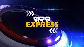 ଖବର Express ....୨୭.୦୯.୨୦୮
