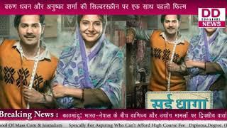सुई धागा बड़े पर्दे पर रिलीज़ - जानिए रिव्यु || DIVYA DELHI NEWS
