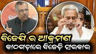 BJP targets BJD and Naveen Patnaik over Brahma Parivartan fiasco report- PPL News Odia-Bhubaneswar