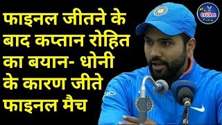Rohit Sharma talking about MS Dhoni after Asia cup 2018  final match India Vs Bangladesh