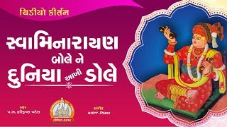 Swaminarayan Bole ne Duniya Aakhi Dole - Video Kirtan - 2018 || Harikrushna Patel || By SARDHAR