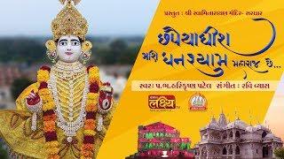 છપૈયાધીશ મારો ઘનશ્યામ  મહારાજ..|| Harikrushna Patel || Ravi Vyas || By Lakshya TV Channel