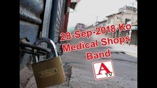 28 September Ko Medical Shops Rahenge Band Markazi Hukumat Ke Khilaf Ahetejaj