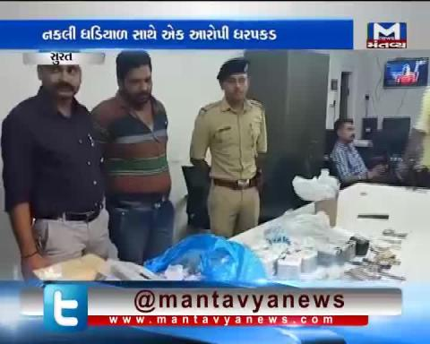 Surat: Seller of Fake Branded Watches has been caught by police in Varachha