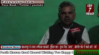 Babita Chaudhary Chairman Candidate Doghat