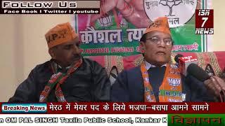 KaushalTyagil Tatiri Chairman Candidate