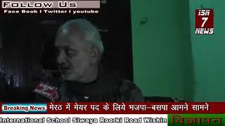 Raj Bala CandidateTikari