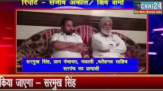 सरमुख सिंह ने चुनाव मुद्दों को लेकर क्या तैयारी की....