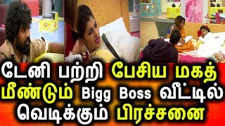 Bigg Boss Tamil 2 28th Sep 2018 Promo 2|Episode No 103|Mahath Angry Talk About deny