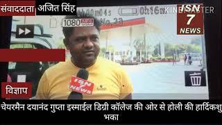 सुनील प्रधान किनानगर मेरठ isn7news क्योंकि ख़बर एक मिशन है