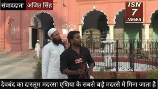 देवबंद से संवाददाता अजित सिंह की खास रिपोर्ट isn7news