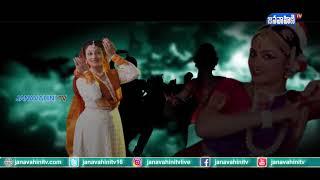 Janasena Janda Full Song By Janavahini TV