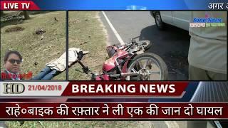 राहे०बाइक की रफ़्तार ने ली एक की जान दो घायल ।। राहे बुंडू रोड मांझीडीह में हुई बाइक सवार की मौत