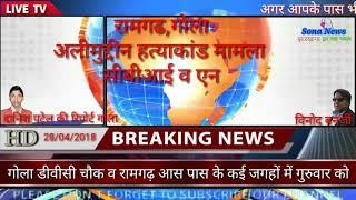 रामगढ़ // अलीमुद्दीन हत्याकांड 1 मई रामगढ जिला बंद // नुकड़ सभाएं की जा रही है