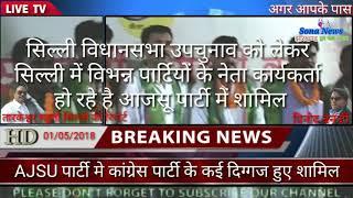 बड़ी खबर AJSU पार्टी मे कांग्रेस पार्टी के कई दिग्गज हुए शामिल//सुदेश महतो ने माला पहना कर सम्मानित