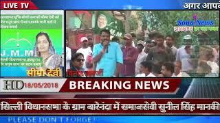 सुनील सिंह मानकी नJMM प्रत्याशी सीमा देवी के पछ में वोट मांगे तीर धनुष छाप में वोट देने की अपील किये