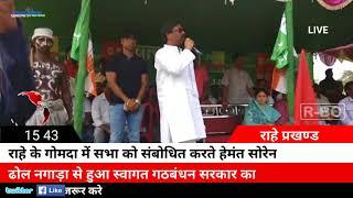 राहे के गोमदा मोड़ में JMM पार्टी के पूर्व मुख्यमंत्री हेमंत सोरेन सीमा देवी के पक्ष में वोट मांगे