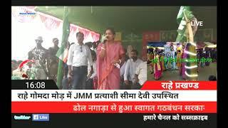 सिल्ली विधानसभा उपचुनाव राहे गोमदा मोड़ में JMM प्रत्यासी सीमा देवी ने सभा कर विपक्ष पर साधा निशाना