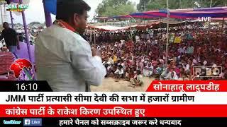 लादुपडीह गाँव में कांग्रेस के नेता राकेश किरण JMM प्रत्यासी सीमा देवी के पक्ष में वोट मांगते हुए
