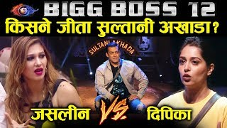 Deepika Kakar Vs Jasleen Matharu Fight In Sultani Akhada | Bigg Boss 12 Weekend Ka Vaar