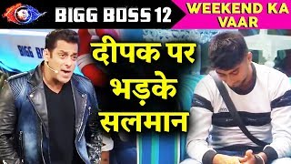 Salman Khan LASHES OUT At Deepak Thakur Here's Why   Bigg Boss 12 Weekend Ka Vaar
