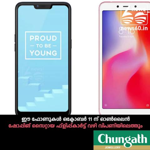 REALME 2 PRO AND REALME C 1 PHONES IN INDIAN MARKET