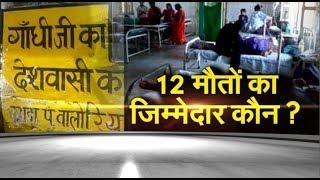मौसमी बीमारी का कहर जारी,12 लोगों की मौत का जिम्मेदार कौन ? ... | PINDWADA | RAJASTHAN | IBA NEWS |