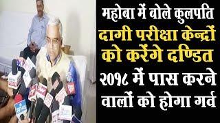 नकल विहीन परीक्षा कराने में मीडिया की है अहम् भूमिका- कुलपति बुविवि झांसी
