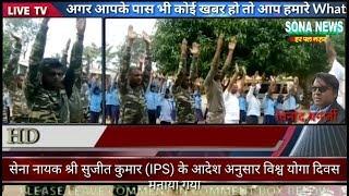अंतराष्ट्रीय योग दिवस के अवसर पर सताकी में 26वी वाहीन सेना नायक सुजीत कुमार (IPS) के आदेश से योग