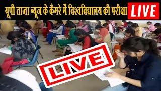 देशरानी महाविद्यालय जराखर में चल रही परीक्षा यूपी ताजा न्यूज के कैमरे में