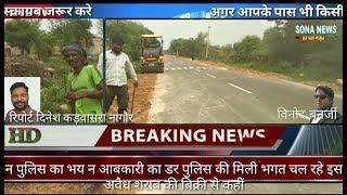 सोना न्यूज की दिनभर की 3 खबर, नागौर और बंसीधर नगर गढ़वा की खबर