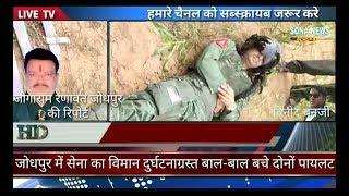जोधपुर में सेना का विमान दुर्घटनाग्रस्त,बाल-बाल बचे दोनों पायलट जोधपुर के देवरिया गांव में हुआ हादस