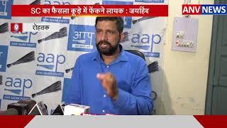 SC का फैसला कूड़े में फेंकने लायक : जयहिंद