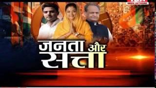 Janta or Satta | Promo | IBA NEWS NETWORK | RAJASTHAN | SPECIAL PROGRAME |