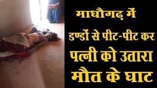 माधौगढ़ में पति ने पत्नी को लाठी डण्डों से पीट पीटकर उतारा मौत के घाट