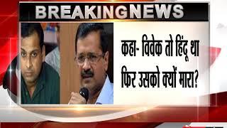 Vivek Tiwari murder case Delhi CM Arvind Kejriwal gives religious twist