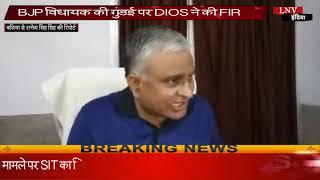 BJP विधायक की गुंडई पर DIOS ने की FIR