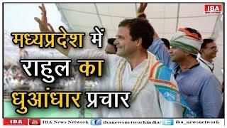 RAHUL के ' मास्टर स्ट्रॉक ' से मध्यप्रदेश में बिगड़ी BJP की ... | Madhyapradesh | IBA NEWS |