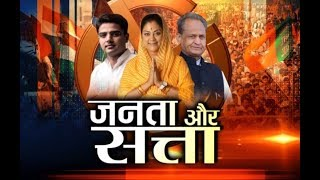 जनता और सत्ता | Janta or Satta | Rajasthan Election 2018 | IBA NEWS |