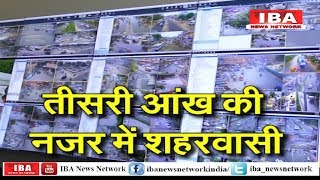 तीसरी आंख की नज़र में जयपुरवासी । Abhay Command Centre । Rajasthan Smart Policing । IBA NEWS
