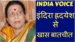 इंदिरा ह्रदयेश के साथ खास बातचीत #INDIAVOICE