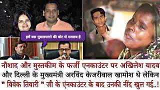 """"""" Vivek Tiwari """" जी के """" Encounter """" पर उनकी नींद खुल गई..! पर नौशाद और मुस्तकीम पर सब मौन क्यों?"""