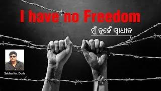 I have no Freedom (ମୁଁ  ନୁହେଁ  ସ୍ୱାଧୀନ ) | Amazing Poet by Dr. Subha Kumar Dash