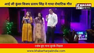 Kya Khub Lagti Ho | IGP Kunwar Vijay Partap Singh Sing Romantic Song Live