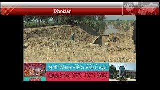 सिरसा के गांव धोतड में बनाई गई बरसाती नहर लोगों के लिए बनी परेशानी, हो चुकी हैं आधा दर्जन दुर्घटनाएं